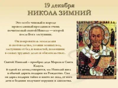 Откуда появился Святой Николай