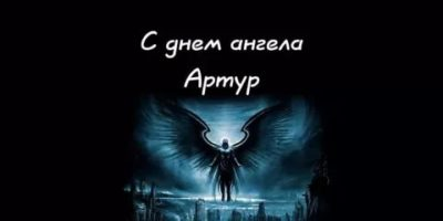 Когда день ангела у Артура