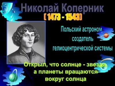 Что он открыл Николай Коперник