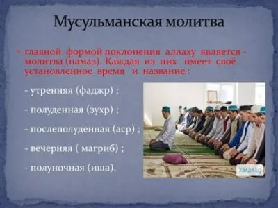 Сколько раз в день молитва у мусульман