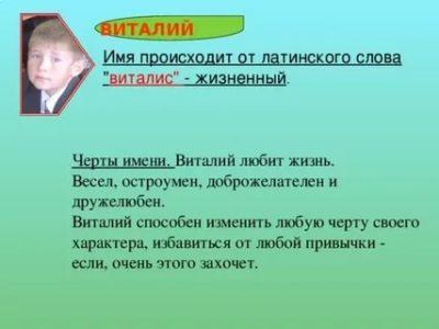 Что означает имя Виталий По церковному