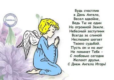 Когда у Игоря День Ангела