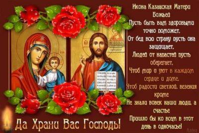 Когда праздник День иконы Божией Матери
