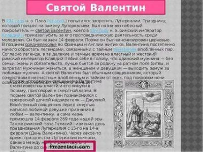 Кто на самом деле был святой Валентин