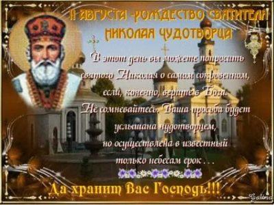 Когда рождество святителя Николая Чудотворца