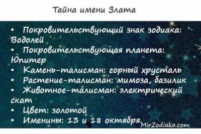 Что означает имя Златослава