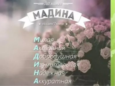Что означает мое имя Мадина