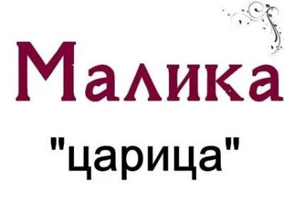 Что означает имя маликат