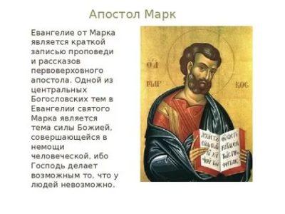Кто из апостолов написал Евангелие