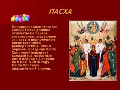 Почему Пасха празднуется в разные дни