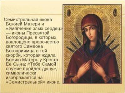 Что означает Икона Умягчение злых сердец