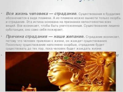 Что является причиной страданий в буддизме