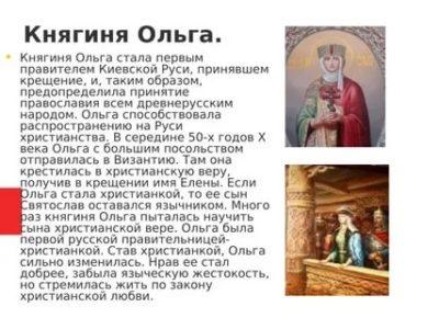 Кто из правителей Киевской Руси первым принял крещение