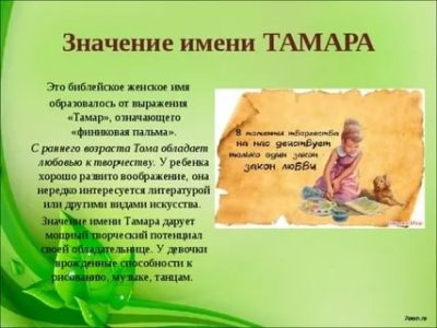 Как по церковному имя Тамара