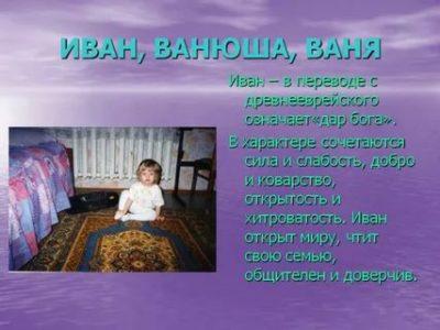 Что означает русское имя Иван