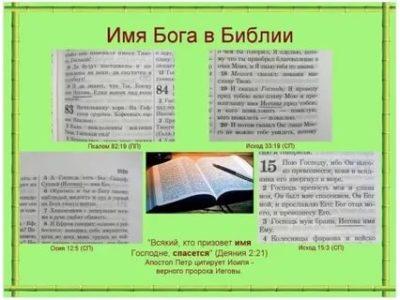 Сколько раз упоминается имя Бога в Библии