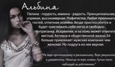 Что означает женское имя Альвина