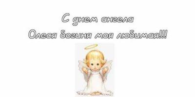 Когда будет День ангела по имени Олеся