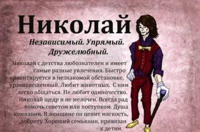 Что означает имя Николай характер