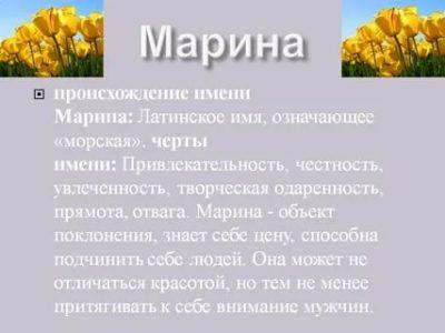 Что в переводе означает имя Марина