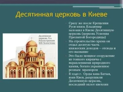 Что значит Десятинная церковь