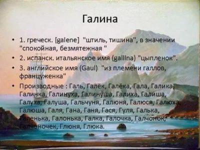 Что означает имя Галя с древнегреческого