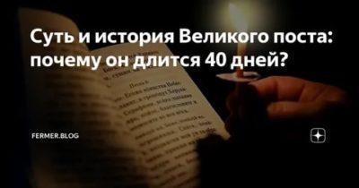 Почему говорят что пост длится 40 дней