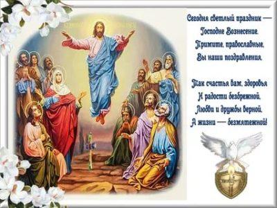 Когда в этом году праздник Вознесения Господня