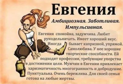 Как можно сократить имя Евгения