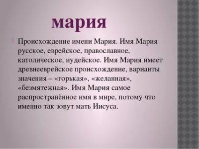 Откуда произошло имя Маша
