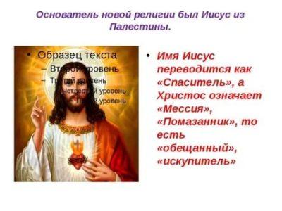 Что в переводе означает имя Иисус