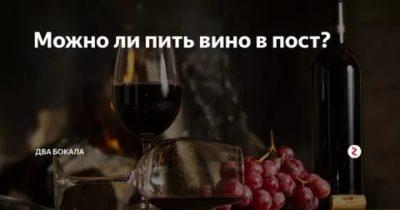 Когда можно пить вино в пост