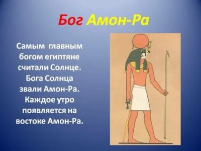 Что за бог Амон Ра