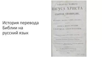 Кто перевел Библию на русский язык