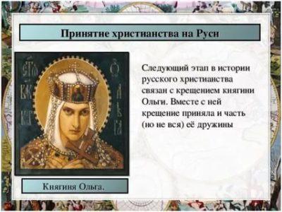 Кто первым принял христианство на Руси