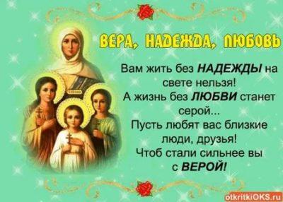 Какого числа День надежды веры и любви