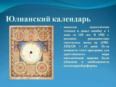 Какой календарь называется юлианским