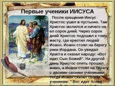 Кто крестил Иисуса Христа на Иордане