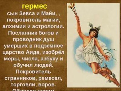 Чем занимался бог Гермес