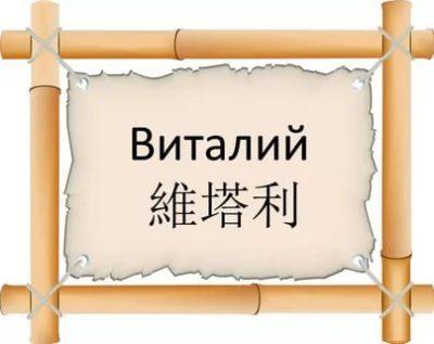 Что означает имя Виталий на японском