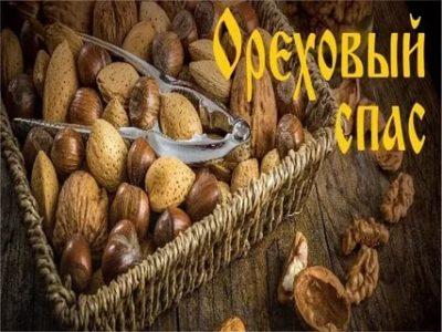 Какого числа в августе ореховый спас