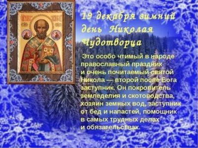 Когда День Св Николая зимний