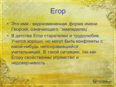 Как по другому имя Егор