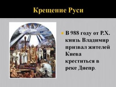В каком городе произошло крещение Руси
