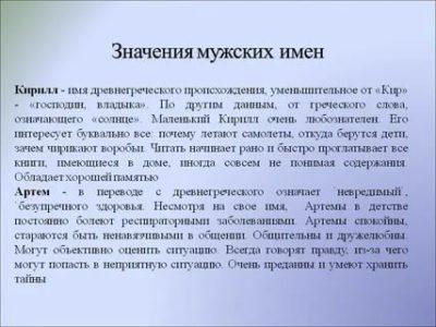 Что означает мужское имя Кирилл