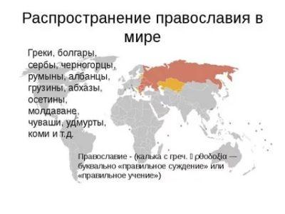 Где живут православные