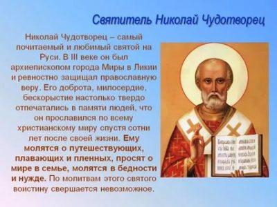 Что означает Икона Святой Николай Чудотворец
