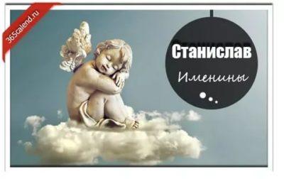 Когда день ангела у Станислава