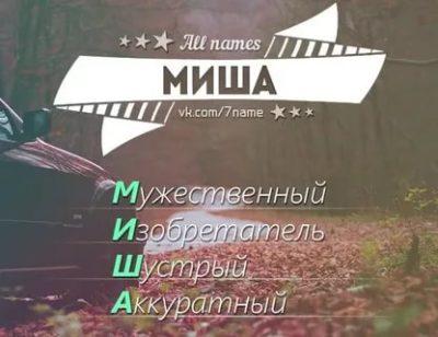 Как пишется имя Миша