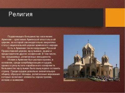 Какая вера преобладает в Армении